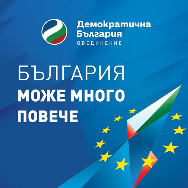 България може много повече!