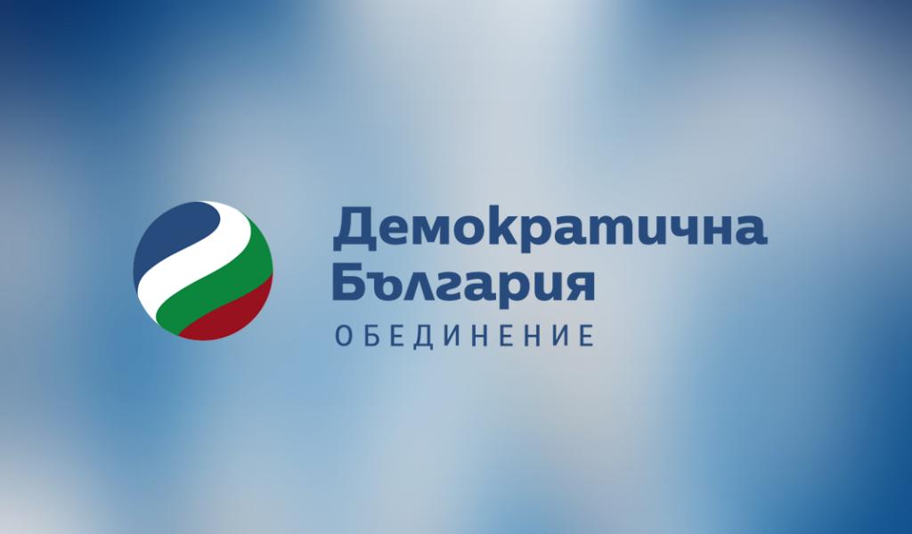 """""""Демократична България"""" обяви водачите на листите си"""