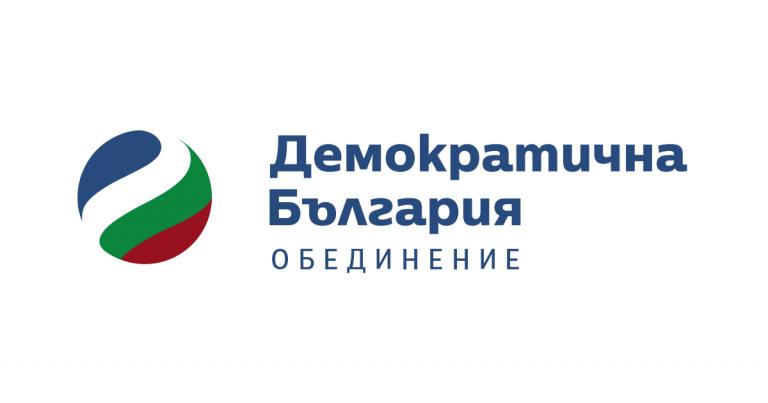 Пресконференция на Демократична България - Пазарджик
