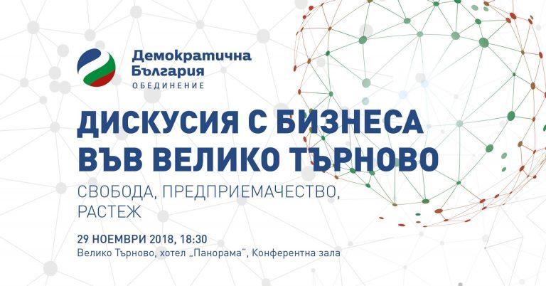 Демократична България разговаря с бизнеса