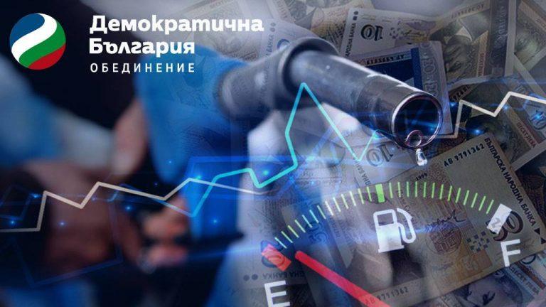 Пресконференция за цената на горивата - Перник
