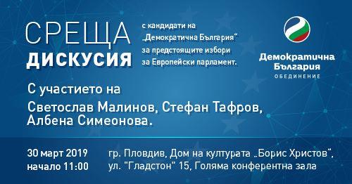 """Среща дискусия с кандидати на """"Демократична България"""""""