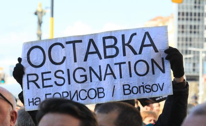 Правителството на Борисов трябва да подаде оставка