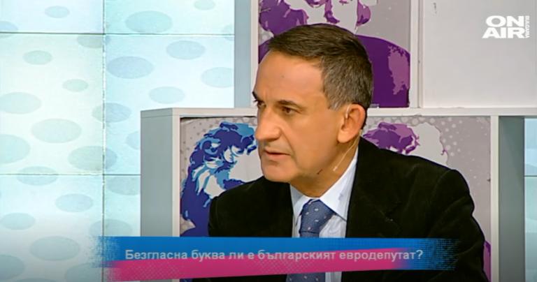 Българският евродепутат - безгласна буква ли е