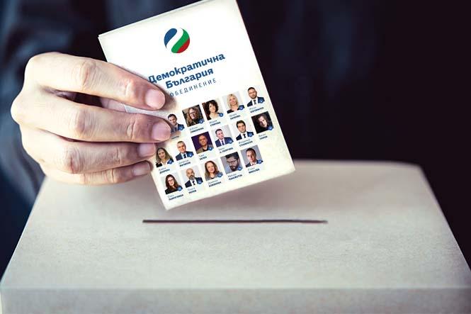 Листа на Демократична България за Евроизбори 2019