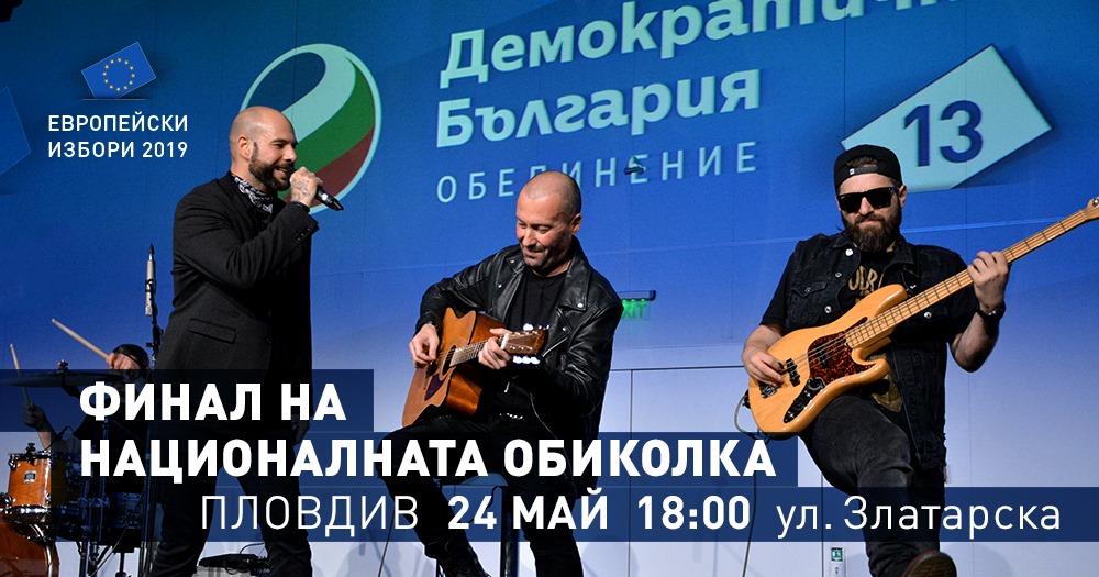 Финал на националната обиколка на Демократична България
