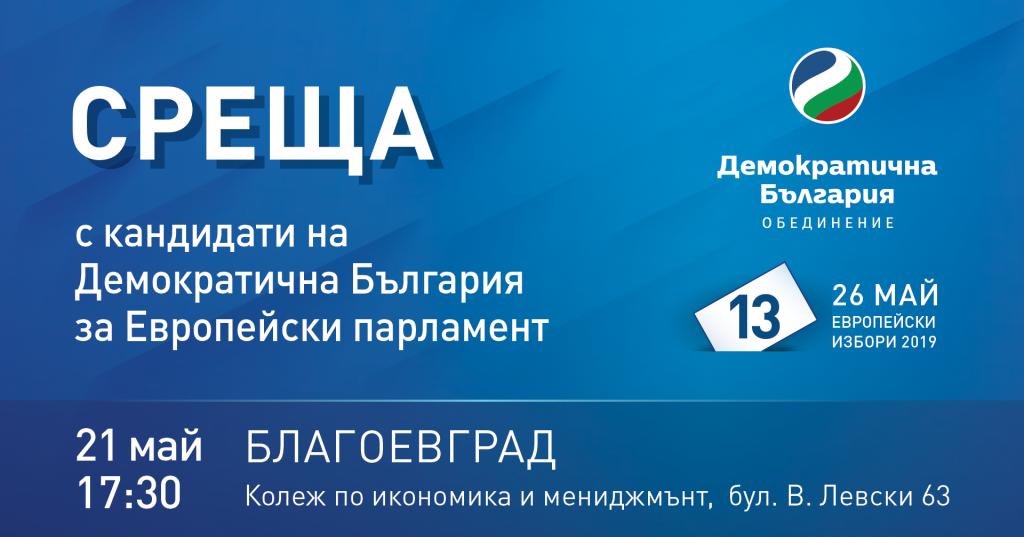 Среща с кандидати на Демократична България за Евроизборите - Благоевград