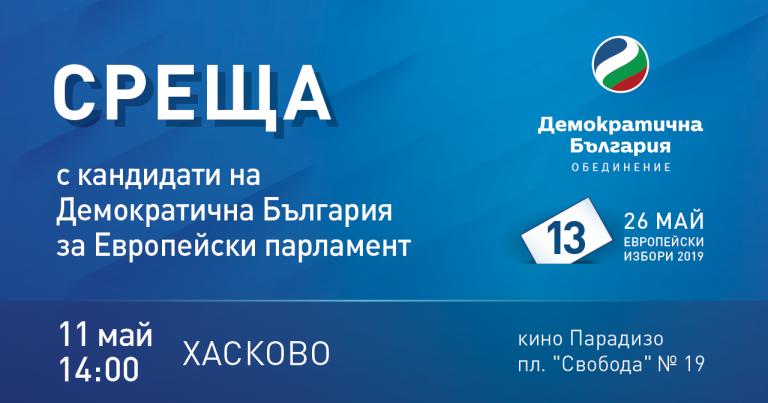 Среща с кандидати на Демократична България за Евроизборите - Хасково