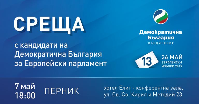 Среща с кандидати на Демократична България за Евроизборите - Перник