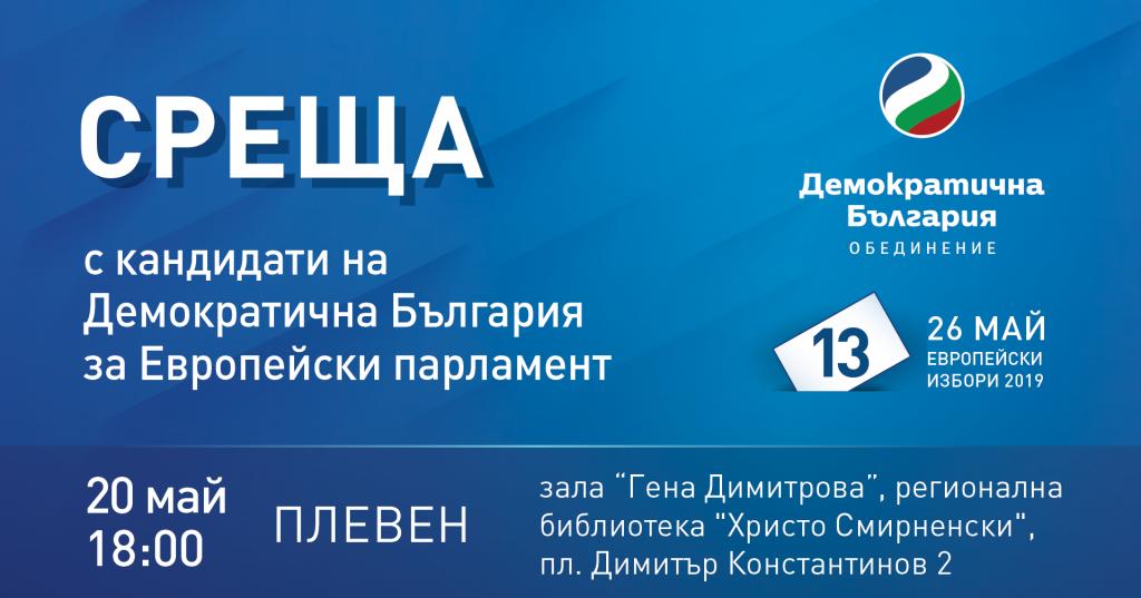 Среща с кандидати на Демократична България за Евроизборите - Плевен