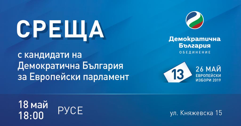 Среща с кандидати на Демократична България за Евроизборите - Русе