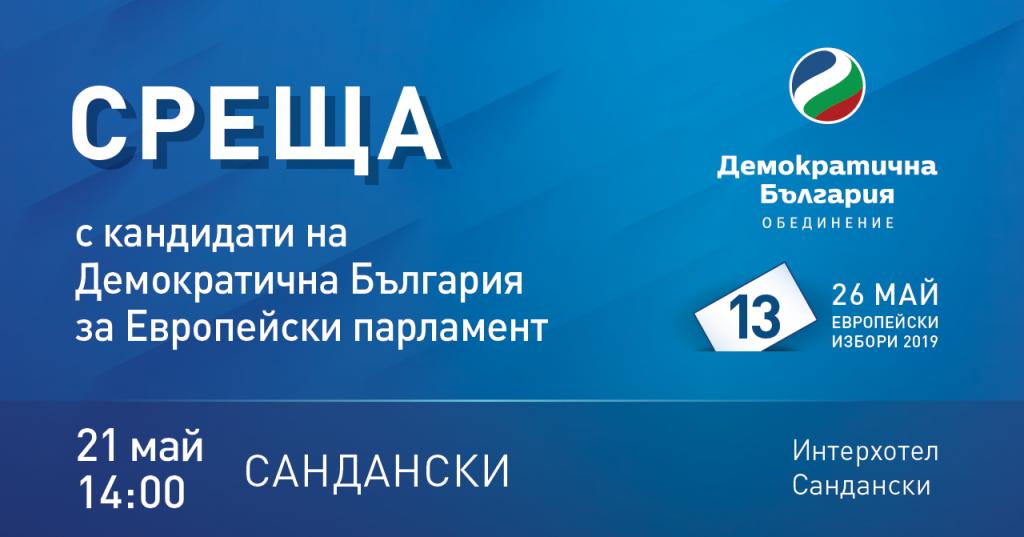 Среща с кандидати на Демократична България за Евроизборите - Сандански