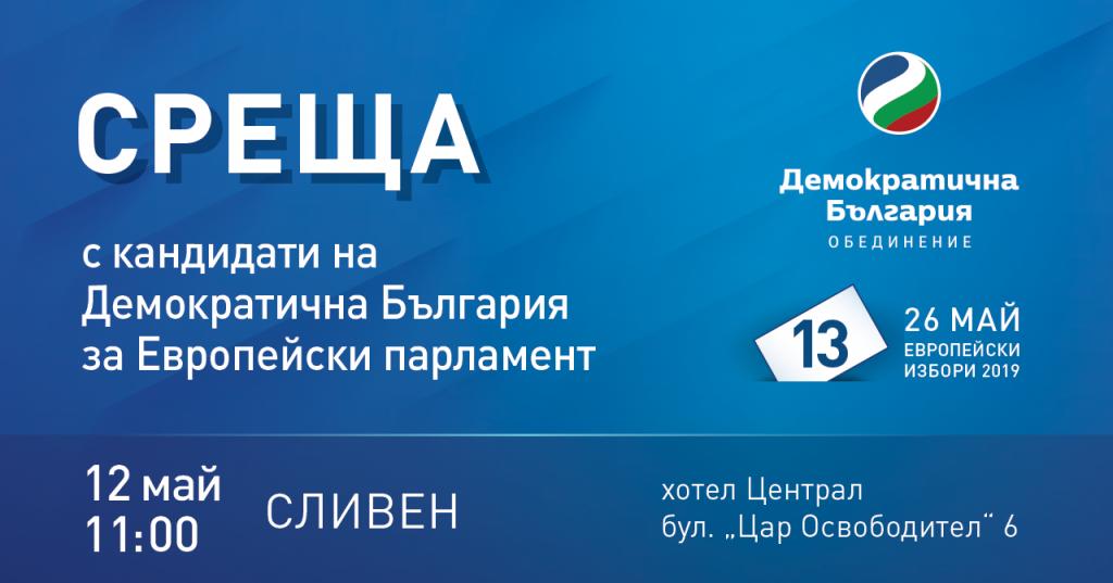 Среща с кандидати на Демократична България за Евроизборите - Сливен