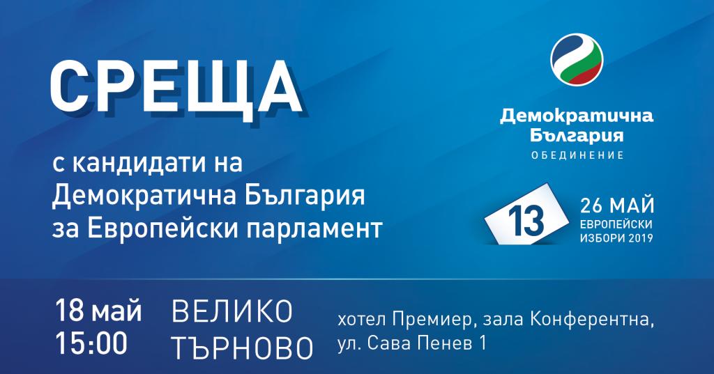 Среща с кандидати на Демократична България за Евроизборите - Велико Търново