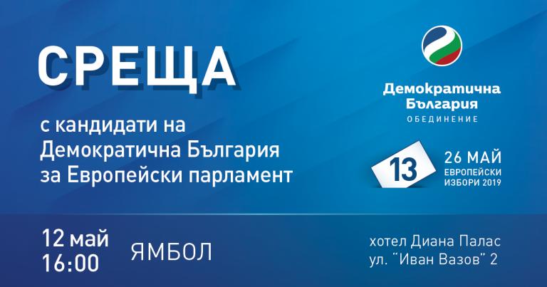 Среща с кандидати на Демократична България за Евроизборите - Ямбол