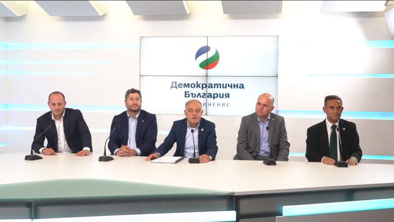 Пресконференция Демократична България
