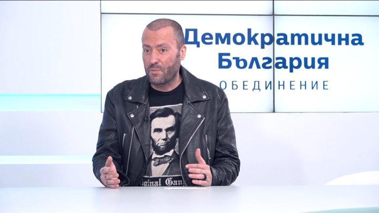 Единственият спасителен път пред България е Демократична България