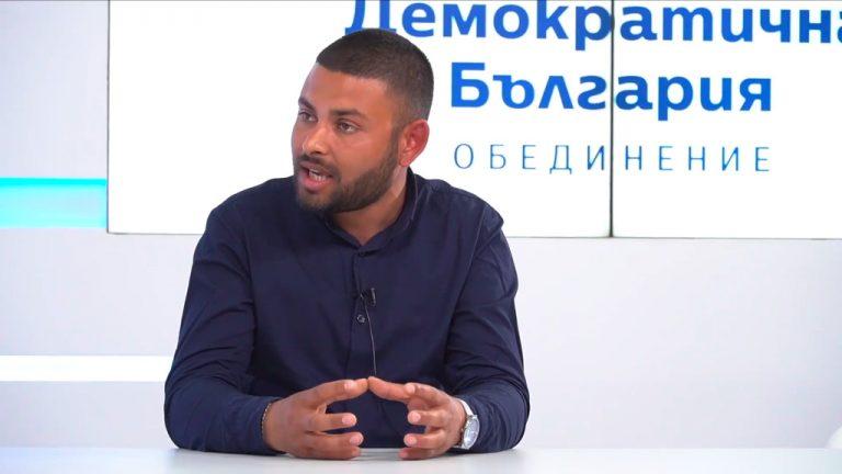 Разговор с Росен Богомилов от листата на Демократична България