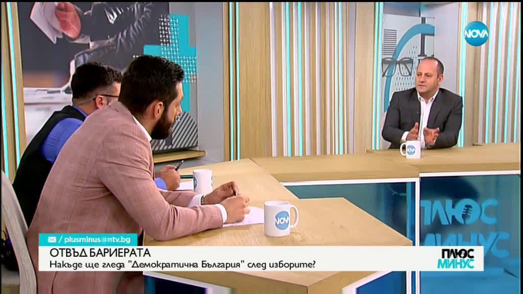 """Кънев: """"Демократична България"""" трябва да бъде запазена за местния вот"""