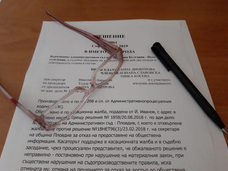 Демократична България: Тъмнината в община Пловдив продължава