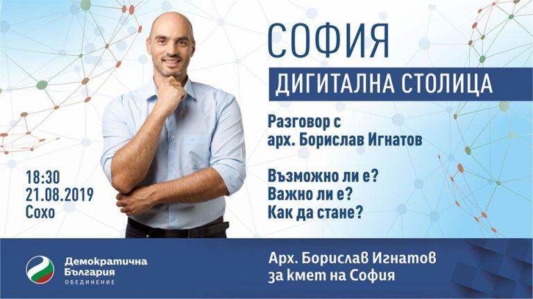 София - дигитална столица