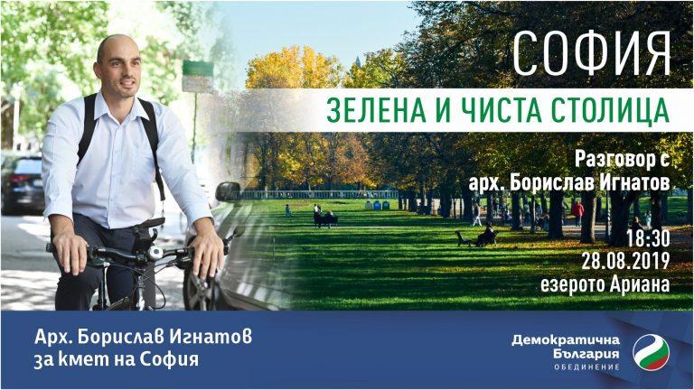 София - зелена и чиста столица