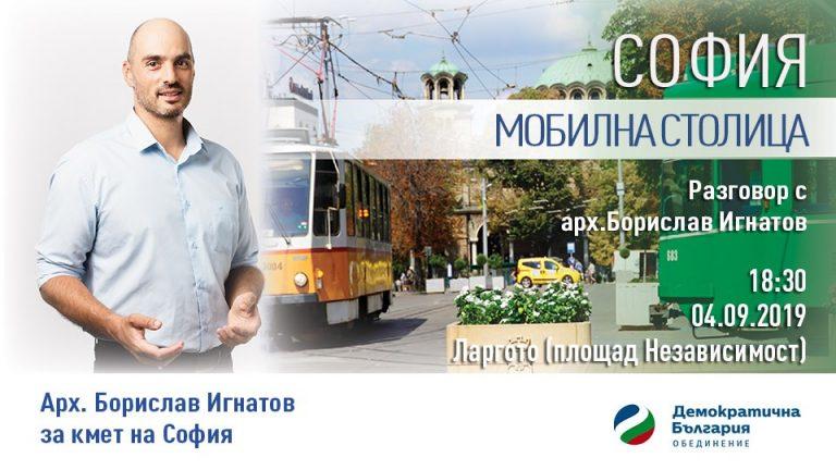 София - мобилна столица