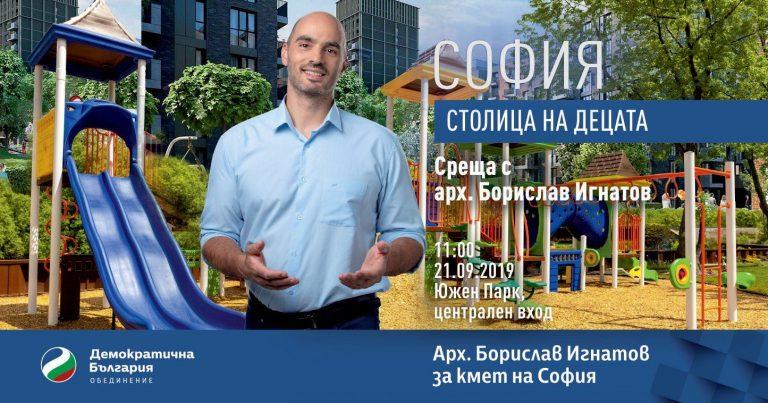 София - столица на децата