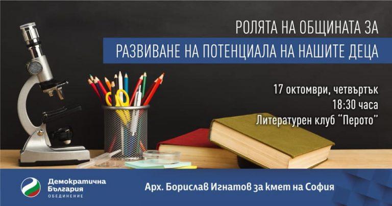 Ролята на общината за развиване на потенциала на нашите деца