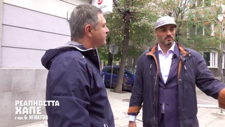 Реалността хапе - улично риалити с Милен Цветков и арх. Борислав Игнатов - епизод 1