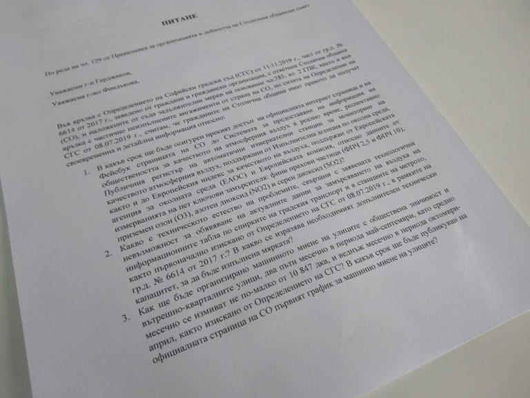 Демократична България внесе питане в Столичния общински съвет кога и как ще се приложат  мерките срещу замърсяването на въздуха в София