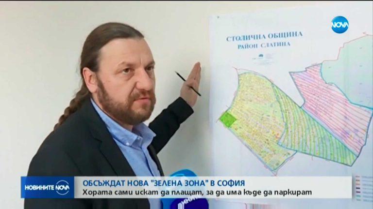"""Обсъждат нова """"зелена зона"""" в София"""