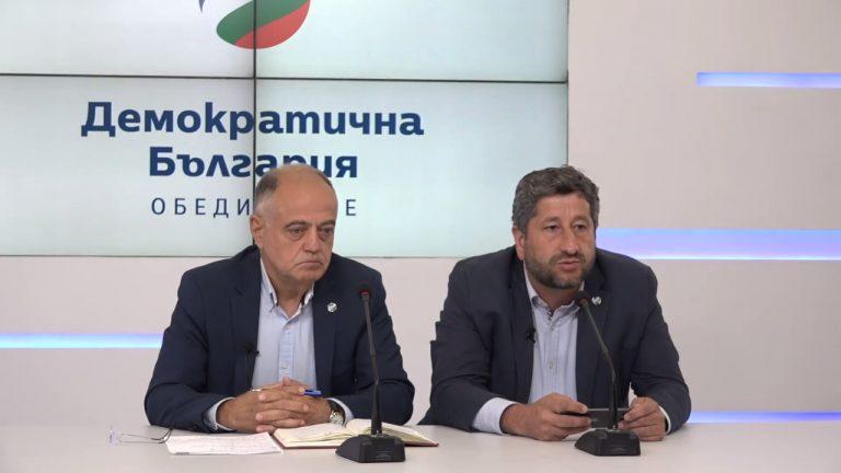 """""""Демократична България"""" иска предсрочни избори, за да даде """"рецепта"""" за радикална модернизация на страната"""