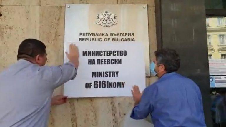 Бойковият подарък за Пеевски или как ББР стана банката на ДПС