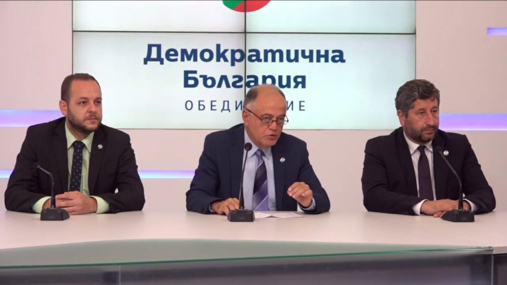 Обръщение на лидерите на Демократична България