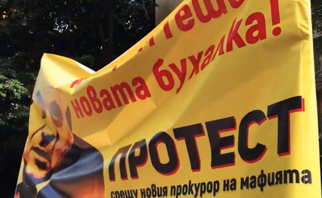Защо протестирахме преди една година, когато избираха Гешев?