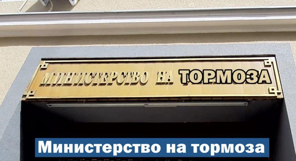 Държавата да отмени официално измененията в наредба Н-18 и да компенсира българския бизнес