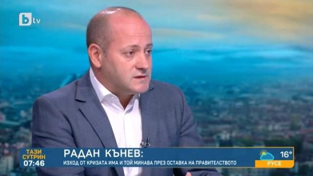 Радан Кънев: Изход от кризата има и той минава през оставка на правителството