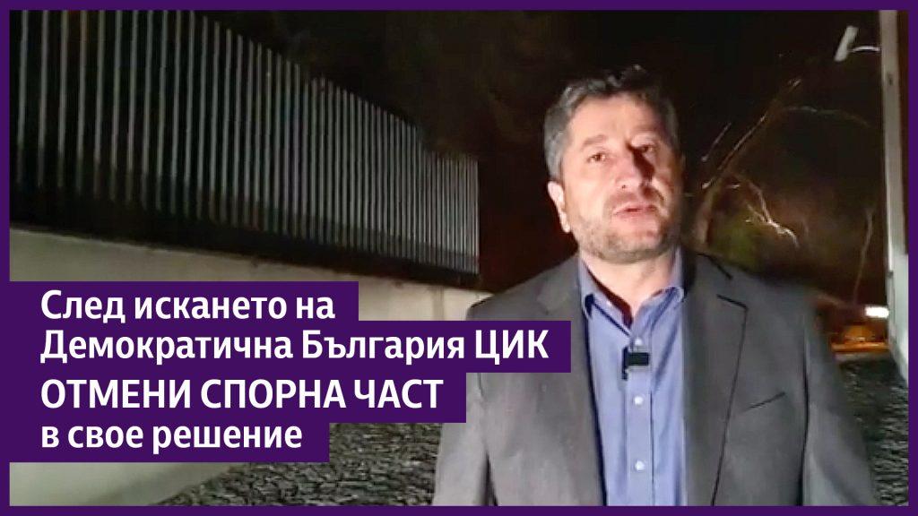 Христо Иванов: ЦИК ни чу и отмени спорната част в решението си за имената на коалициите