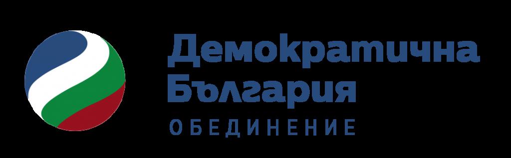 Демократична България осъжда решението на московския съд за Алексей Навални