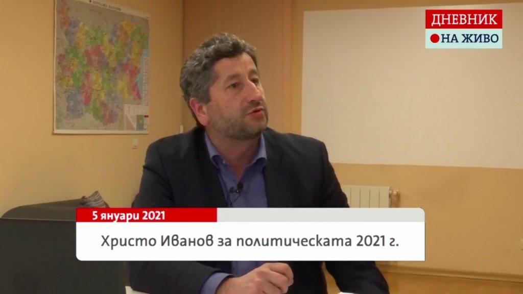 Христо Иванов за предстоящите избори и червените линии в политиката