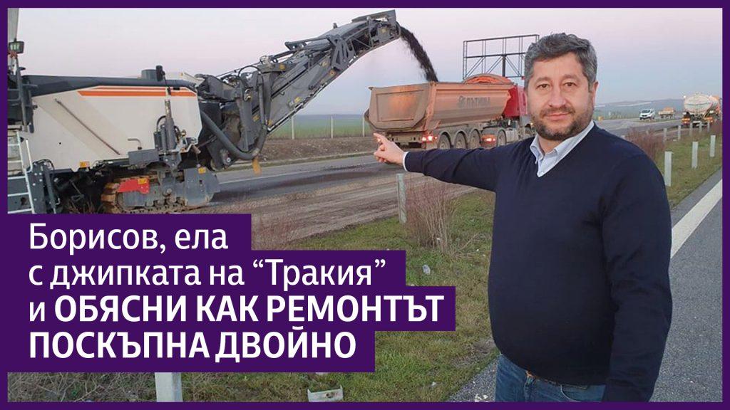 България извън джипката: Ремонтът, който Борисов няма да покаже скоро
