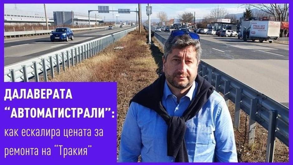 """България извън джипката: Как ескалира цената за ремонта на """"Тракия"""""""