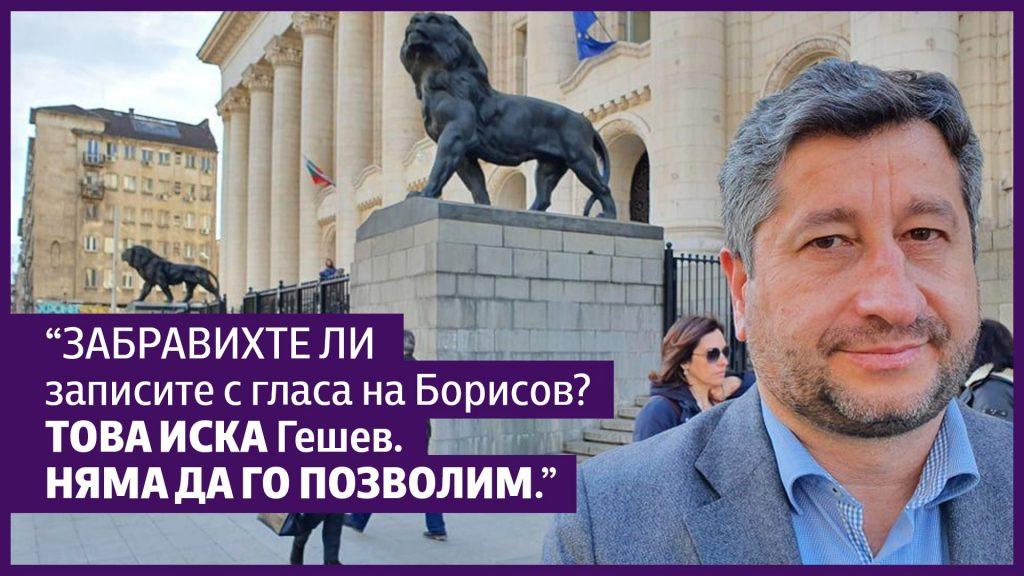 Помните ли записите с Борисов? Не? Гешев иска това, няма да го позволим