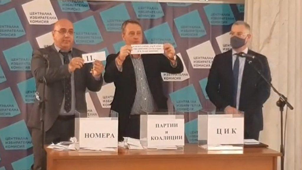 Демократична България обяви пълните си листи, обединението е с № 11 в бюлетината