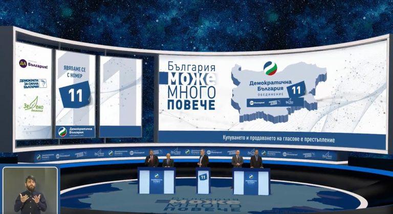 Парламентарни избори в България (април 2021)