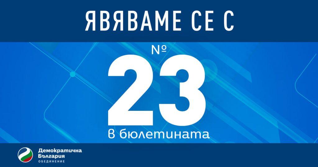 """""""Демократична България"""" се явява на изборите под номер 23"""
