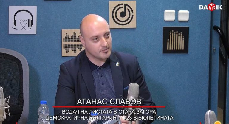"""Атанас Славов в """"Седмицата"""" по Дарик радио"""