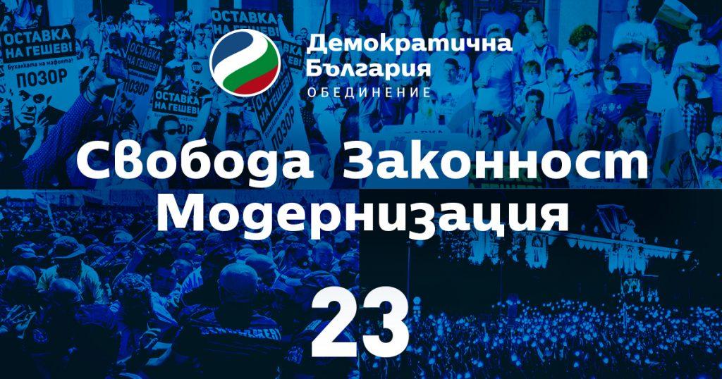 """""""Демократична България"""" открива кампанията си с концерт на 11 юни и манифест за свобода, законност и модернизация"""