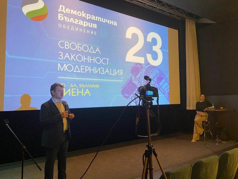 Демократична България откри и кампанията си в чужбина